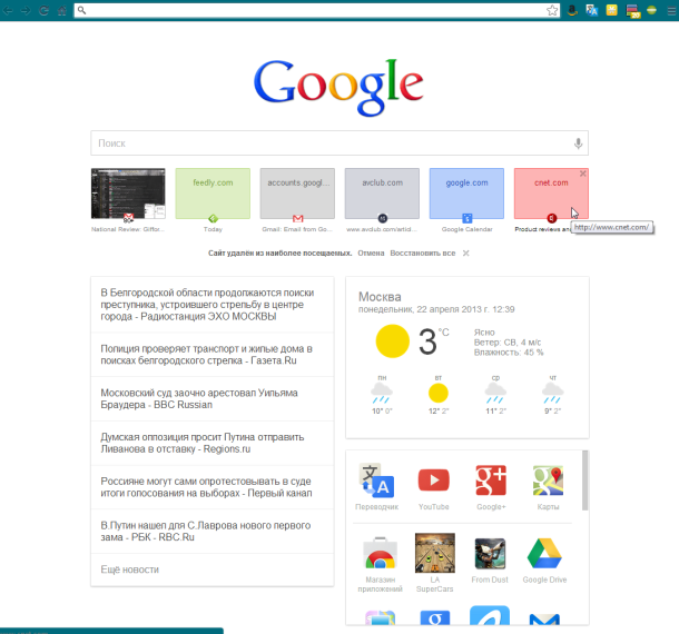 Google_Now_desktop_extension_610x570