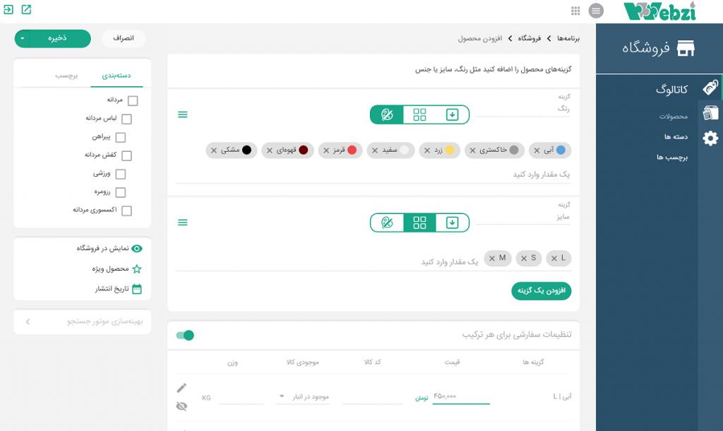 پنل مدیریت سایت ساز وبزی